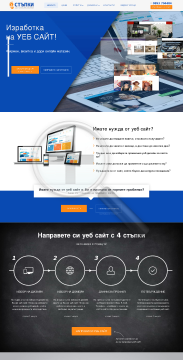 billing-montly-4stupki-website-builder-professional.png