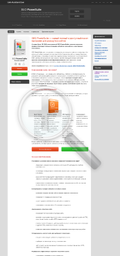 powersuite-license-professional-russian-seo-edition.png