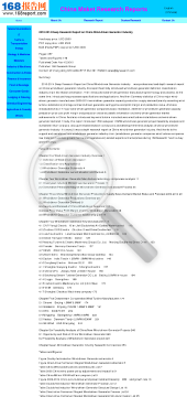 research-20102014-full-deep-on-version-winddriven-report-industry-generator-china.png