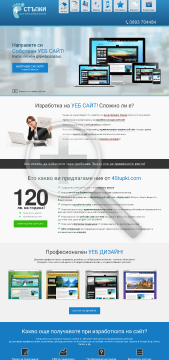 solutions-web-professional-affordable-4stupki.png